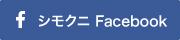 シモクニ Facebook