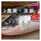 農業・漁業