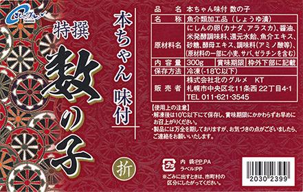 第23回シールラベルコンテスト 全日本シール印刷協同組合連合会会長賞(部門賞)受賞